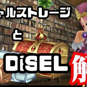 2294.【システム解説】スペシャルストレージとDiSELマーケット