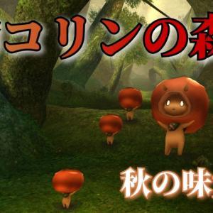 2342.【柿コリンの森】秋の味覚狩り図鑑だよ(o^-')b♬