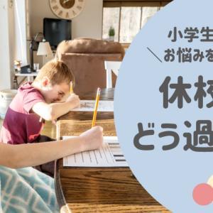 3人育児ママが実践中!小学生の休校中のおすすめの過ごし方まとめ