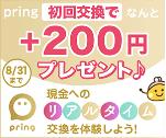 【ちょびリッチ】pring(プリン)への初交換 200円GET♪ 5分で完了 期間限定