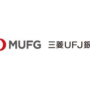 【配当金生活】ついに三菱UFJフィナンシャルグループ(8306)を購入したよ