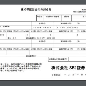 大江戸温泉(3472)から分配金を頂きました