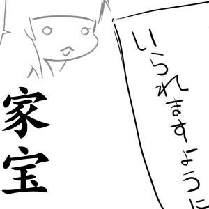 長女ウイの願い事【七夕】