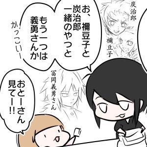 鬼滅ぷっちょと娘と冨岡