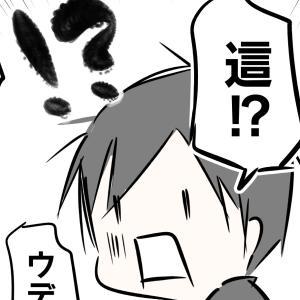 夏の夜の恐怖体験【極・M討滅戦】フェーズ③
