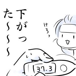発熱奮闘記②