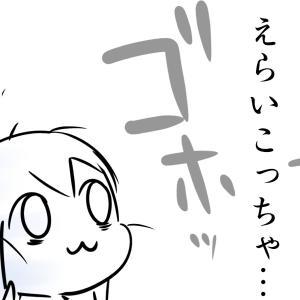 発熱奮闘記④