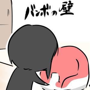 赤子と小上がりとすぐ突破される壁【前編】