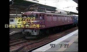 19970727 大阪駅にて
