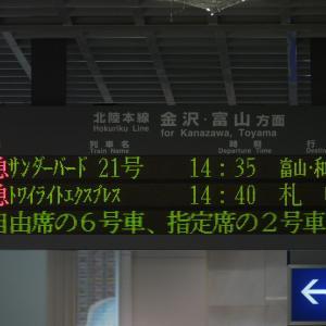 トワイライトエクスプレス 福井駅