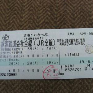 2007年夏 初18きっぷで三江線