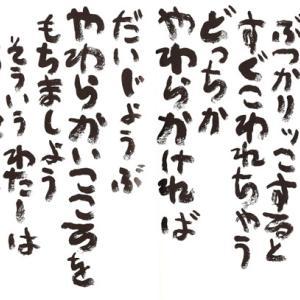 相田みつを #2