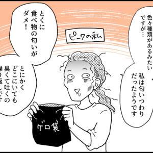 妊娠出産レポ(6)