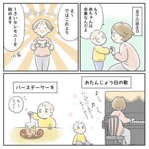 1さいセレモニー【育児漫画】
