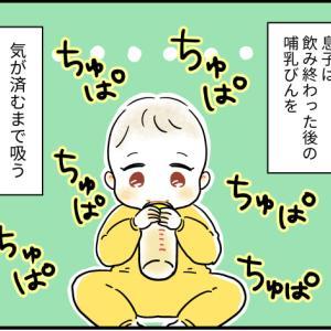 ドッキリ哺乳びん【育児漫画】