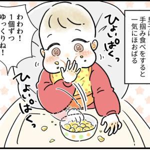 食いしん坊【育児漫画】
