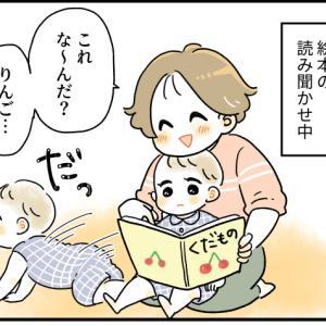 絵本大苦戦【育児漫画】