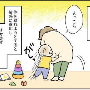 後追い【育児漫画】