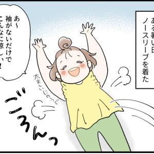 ノースリーブの季節【育児漫画】