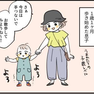 おさんぽ【育児漫画】