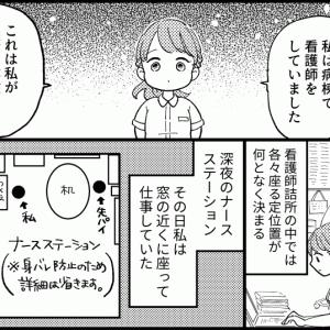 実録ホラー漫画【2】