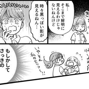 実録ホラー漫画【3】