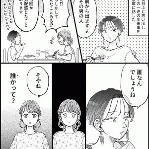 実録ホラー漫画【4】