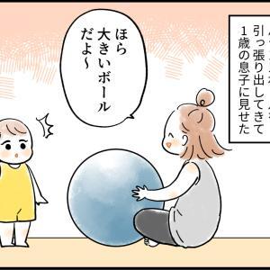 バランスボール【育児漫画】