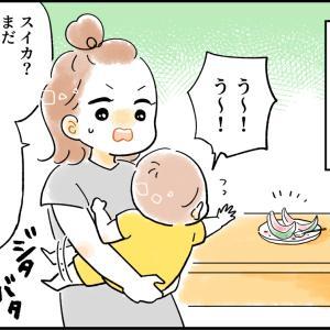 どうしても食べたい【育児漫画】
