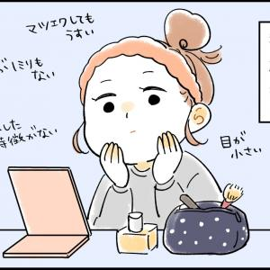 塩顔系女子【実録漫画】