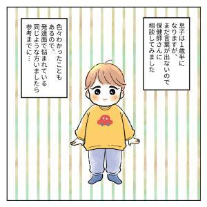 言葉の遅れについて【育児漫画】
