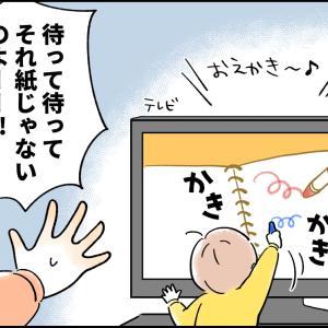 らくがき【育児漫画】