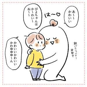 かわいい子【育児漫画】
