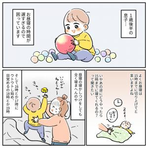 お昼寝問題【育児漫画】
