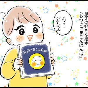 こんばんは【育児漫画】