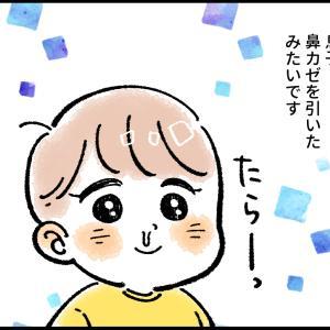 鼻風邪【育児漫画】