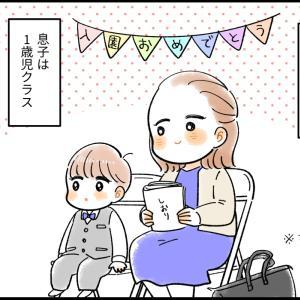 入園式と息子【育児漫画】
