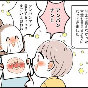 言い間違い【育児漫画】