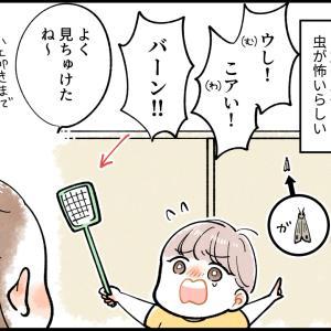 虫【育児漫画】