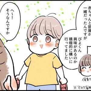 赤ちゃん【育児漫画】