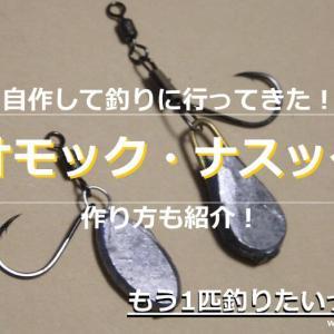 【チャレンジ1】オモック・ナスックを自作して釣りに行ってきた!!