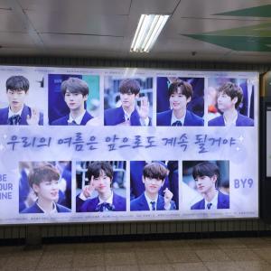 韓国でBY9広告発見