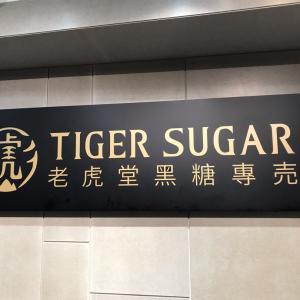 韓国TIGER SUGAR