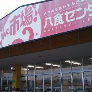 八戸では有名な八食センターで