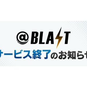 【Amazonギフト500円分プレゼント】AppBank提供サービス『@BLAST』サービス終了