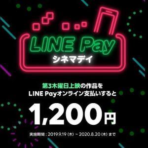 映画チケットもLINE Payで お得なキャンペーンも開催!(TOHOシネマズが導入)