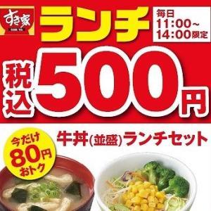すき家でワンコインランチ!「牛丼(並盛)ランチセット税込500円」を期間限定販売