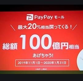 【PayPayモール】最大25%相当のポイント還元キャンペーン開催概要まとめ