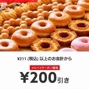 メルペイでミスタードーナツが200円引き!ミスドiD支払いキャンペーン開催