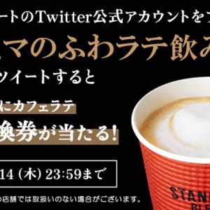 ファミマカフェで無料カフェラテがもらえる!Twitterキャンペーン開催内容まとめ